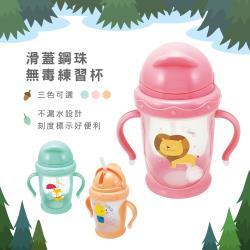 晉易 (三色可選)兒童安全大容量防漏滑蓋鋼珠喝水杯 練習杯 學習杯
