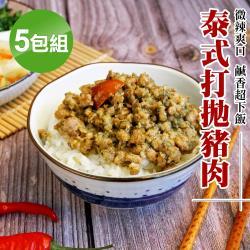 海鮮王 泰式打拋豬調理包*5包組(每包250g/固形量約230g)