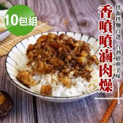 海鮮王 香噴噴滷肉燥調理包*10包組(每包300g/固形量約130g)