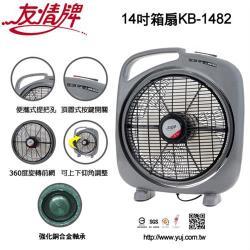 友情 14吋箱扇風扇KB-1482