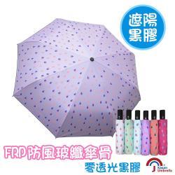 Kasan 三折防風黑膠自動雨滴傘-淺紫