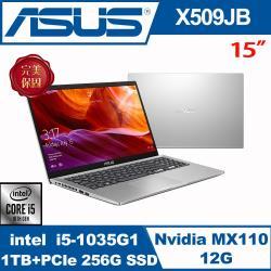(無痛升級)ASUS華碩 X509JB-0121S1035G1 戰鬥筆電 冰柱銀 15吋/i5-1035G1/12G/1T+PCIe 256G SSD/MX110/W10