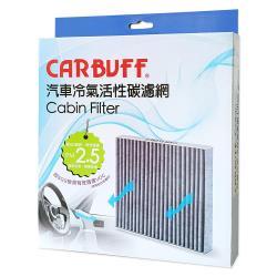 CARBUFF 汽車冷氣活性碳濾網 室外-BMW X3 /F25(2010~). BMW X4 /F26 (2014~) 適