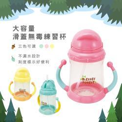 晉易 (三色可選)兒童安全大容量防漏滑蓋吸管喝水杯 練習杯 學習杯