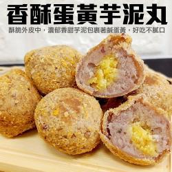 海肉管家-香酥蛋黃芋泥12包(每包10顆/約300g±10%)