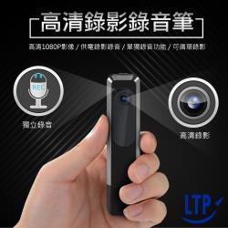 【LTP】專業級隱藏式高畫質1080P微型攝影機