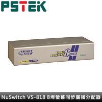 |PSTEK 五角|NuSwitch VS-818 8埠螢幕同步廣播分配器(福利品,包裝不完整)