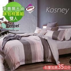 KOSNEY 慕尚  頂級吸濕排汗萊賽爾天絲雙人床包枕套組床包高度35公分