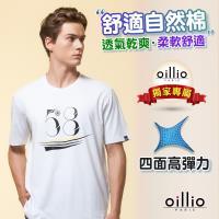 oillio歐洲貴族 男裝 短袖全棉舒適透氣圓領T恤 四面超彈力 經典不敗簡約印花 夏日吸濕排汗 白色