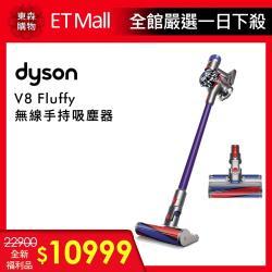 Dyson戴森V8 fluffy無線吸塵器-送10%東森幣/折扣金-送掛燙機+10%東森幣-庫