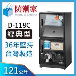 防潮家 電子防潮箱121公升D-118C