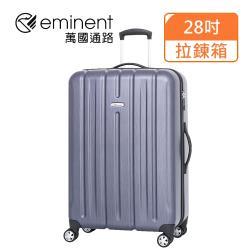 (eminent萬國通路)28吋 萬國通路 輕量PC拉絲金屬風 行李箱/旅行箱(藍色拉絲-KF21)