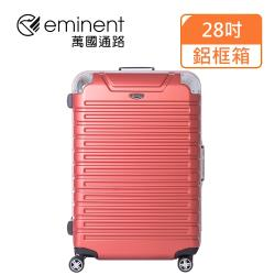 (eminent萬國通路)28吋 萬國通路 暢銷經典款 行李箱/旅行箱(新橘紅-9Q3)