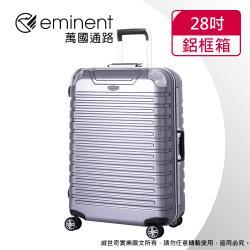 (eminent萬國通路)28吋 萬國通路 暢銷經典款 行李箱/旅行箱(銀灰拉絲-9Q3)