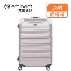 (eminent萬國通路)28吋 萬國通路 暢銷經典款 行李箱/旅行箱(金灰色-9Q3)