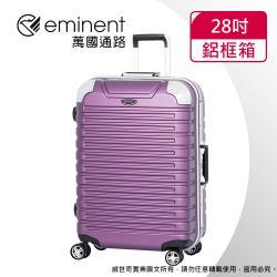 (eminent萬國通路)28吋 萬國通路 暢銷經典款 行李箱/旅行箱(新亮紫-9Q3)