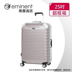 (eminent萬國通路)25吋 萬國通路 暢銷經典款 行李箱/旅行箱(金灰色-9Q3)