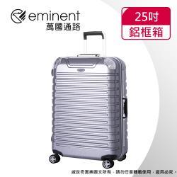 (eminent萬國通路)25吋 萬國通路 暢銷經典款 行李箱/旅行箱(銀灰拉絲-9Q3)