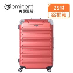 (eminent萬國通路)25吋 萬國通路 暢銷經典款 行李箱/旅行箱(新橘紅-9Q3)