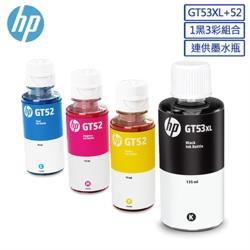 HP GT53XL/GT52 原廠連供墨水瓶-四色一組