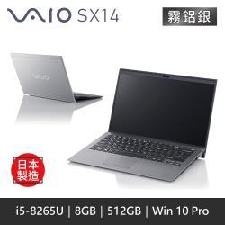 VAIO SX14 輕薄筆記型電腦 霧鋁銀 i5-8265U/8GB/512GB/Win 10 Pro (NZ14V1TW027P)