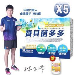 菌寶貝菌多多2g x 60包(益生菌)5入