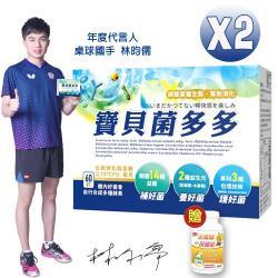 菌寶貝菌多多2g x 60包(益生菌)2入