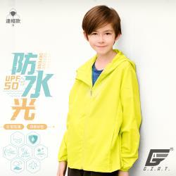 GIAT 台灣製UPF50+防潑水機能風衣外套(兒童款/青檸黃)