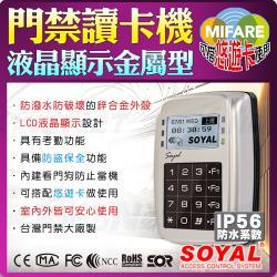 KINGNET 監視器攝影機 門禁讀卡機 Mifare 悠遊卡 金屬防水 IP56 顯示面板 LCD 台灣製 防撞耐用 液晶顯示 考勤系統 SOYAL