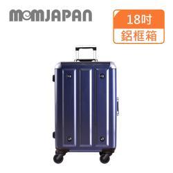 (MOM JAPAN)18吋 日系時尚亮面PC鋁框 行李箱/旅行箱/登機箱(3008C 鏡面藍)