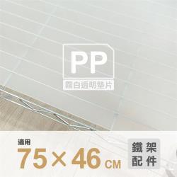 Ki Wish 塑膠透明墊片75x46cm-霧白/PP板(4片)