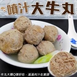 海肉管家-超彈多汁大顆牛肉丸1包(每包15-18顆/約600g±10%)