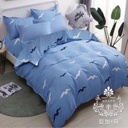 AGAPE亞加‧貝 MIT台灣製-海鷗翱翔 舒柔棉雙人6x7尺薄被套(百貨專櫃精品)