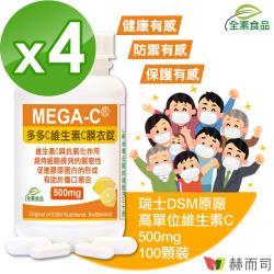 【赫而司】多多C瑞士維生素C(100顆*4罐)-全素防潮膜衣錠(高單位抗壞血酸C)抗氧化,促進膠原蛋白的形成