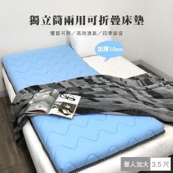 澳洲Simple Living 獨立筒記憶棉雙面兩用可折疊床墊-單人加大(3.5x6.2尺)