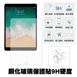 【SHOWHAN】Apple iPad Pro 10.5吋 9H鋼化玻璃0.3mm疏水疏油高清抗指紋保護貼