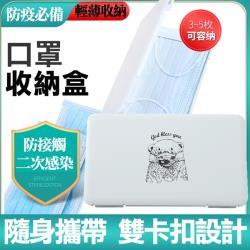 iSFun 防疫專用 口罩多功能名片收納盒 超值2入