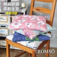 TROMSO-北歐時代風尚坐墊_40x40cm 多款任選