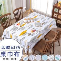 漫遊生活 MY LIFE-北歐風格防水防髒桌巾布(六款任選/餐桌/客廳/防汙)