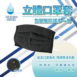 台灣製【加醫層】立體口罩套(3入/組)