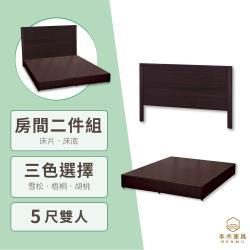 【本木】羅賓 簡約床片房間二件組-雙人5尺 床片+床底