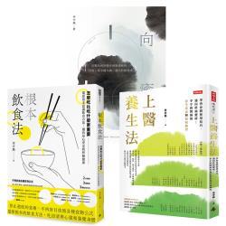 李宇銘中醫養生三書:向癒 + 根本飲食法 + 上醫養生法