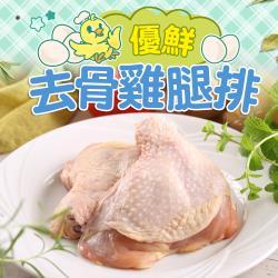好食讚 優鮮去骨雞腿排8包組(2隻/包/280g±10%/包)