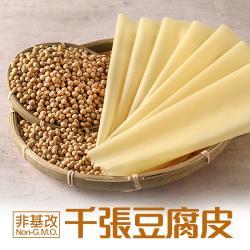好食讚 非基改千張豆腐皮6包組(90g±5%(約18~19片/包))