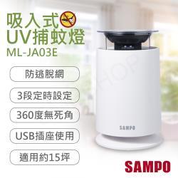 【聲寶SAMPO】吸入式UV捕蚊燈 ML-JA03E