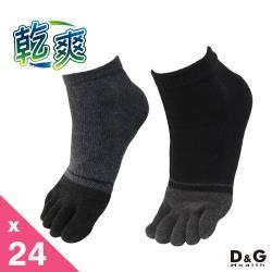 【DG】乾爽五趾襪24雙組(D418男襪-襪子)