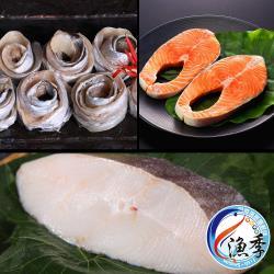 漁季水產 三鮮海味組(白帶清肉 5包+厚切鮭魚 2包+厚切無肚洞比目魚(扁鱈)2包) 共9包-活