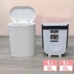 真心良品 波米按壓式+折疊掛式垃圾桶(8L+9L)-2入組