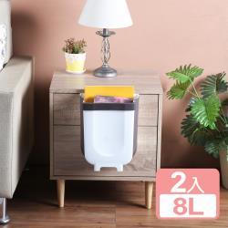 真心良品 波米折疊掛式垃圾桶8L-2入組
