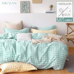 DUYAN竹漾- 台灣製100%精梳純棉雙人加大床包三件組-夏日蘇打
